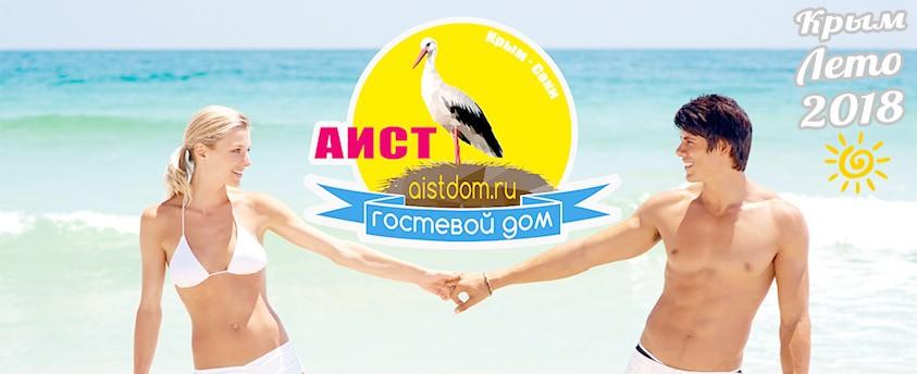 Крым лето 2018 - гостевой дом Аист