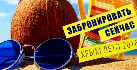 Цены на 2016 - бронирование на сезон Крым Лето 2016