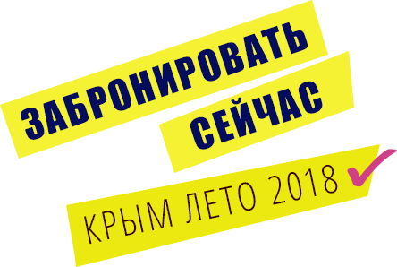 Бронирование 2018 - Гостевой дом Аист