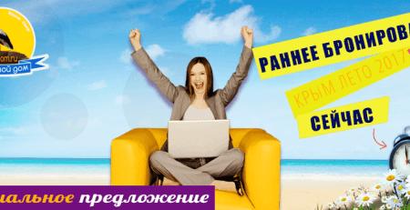 Бронирование на сезон Крым Лето 2017